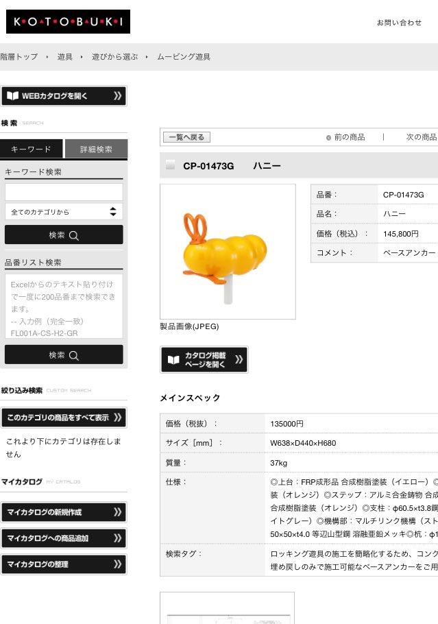 エビフライ 遊具 乗り物 ハニー 名古屋に関連した画像-05