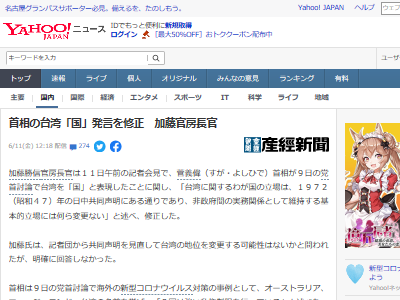 台湾 中国 国会 修正 菅首相 加藤官房長官に関連した画像-02