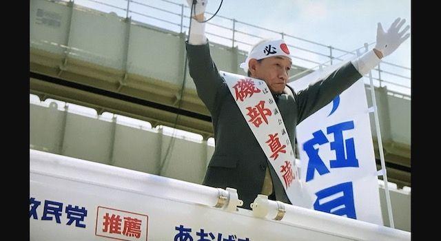 フジテレビ ドマラ 民衆の敵 安倍総理 モデル 政治家 病気 難病 炎上に関連した画像-01