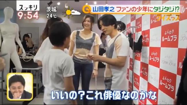 山田孝之 バスト 測定 俳優 お母さん 憧れ 少年 ファンに関連した画像-06