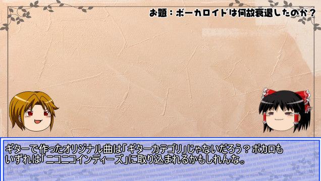 ニコニコ動画 ニコニコ ボーカロイド ボカロP 歌い手 衰退に関連した画像-28