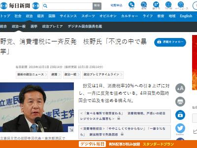 消費増税 批判 民主党政権 枝野幸男 ブーメランに関連した画像-02
