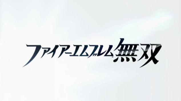 ニンテンドースイッチ 任天堂 ファイアーエムブレム 無双に関連した画像-01