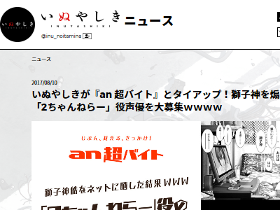 いぬやしき 2ちゃんねらー 声優 アニメ バイトに関連した画像-02