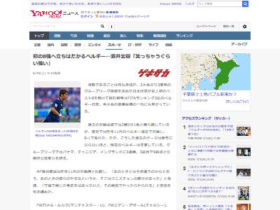 サッカーベルギー日本に関連した画像-02