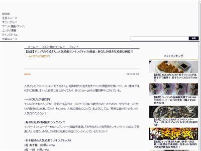 おそ松さん アニメ 兄弟 人気 ランキング 一松 十四松 アンケートに関連した画像-02