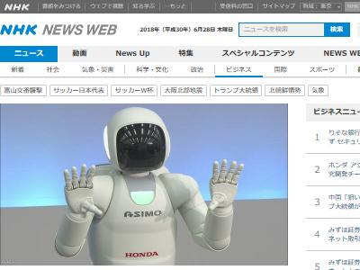 HONDA ASIMO ロボット 二足歩行 開発とりやめ 研究開発チーム解散に関連した画像-02