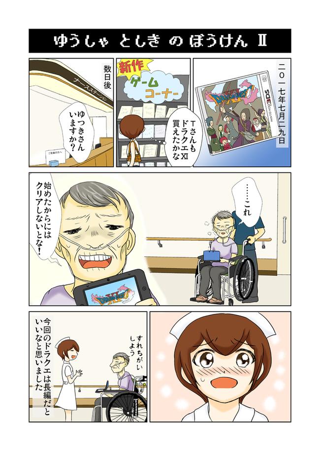 ドラゴンクエスト ドラクエ 闘病生活 がん ゆつき 漫画に関連した画像-03