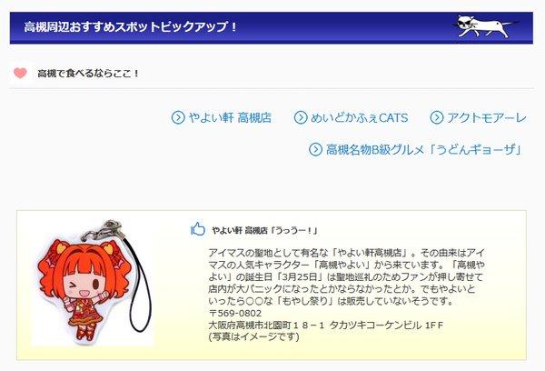 高槻市 大阪 ふるさと納税 アイドルマスター アイマス 高槻やよい グッズ に関連した画像-07