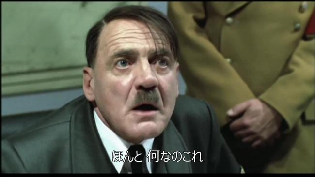 ヒトラー 大衆扇動術 野党 マスコミに関連した画像-01
