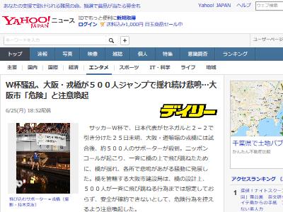 サッカー ワールドカップ W杯 大阪 道頓堀 戎橋 500人 ジャンプに関連した画像-02