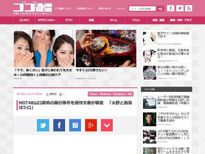 NGT48 山口真帆 暴行事件 週刊文春 文春砲 真相に関連した画像-02