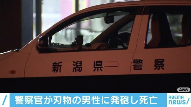 新潟 警察官 発砲 包丁 死亡に関連した画像-01