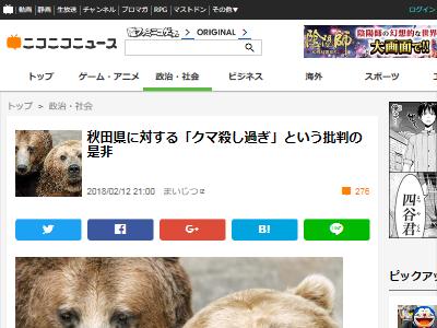 秋田 クマ 殺しすぎ 動物愛護に関連した画像-02