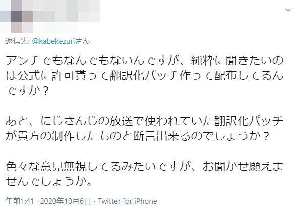 にじさんじ 宇宙人狼 炎上 MOD 日本語化 作者に関連した画像-11