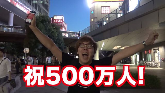 ヒカキン チャンネル登録者数 500万人に関連した画像-01