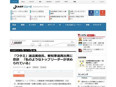 都知事選 ワタミ 渡邉美樹に関連した画像-02