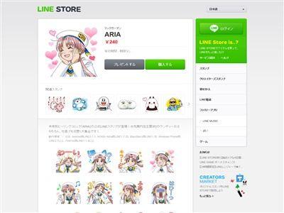 ガッチャマンクラウズ ARIA LINE スタンプに関連した画像-02