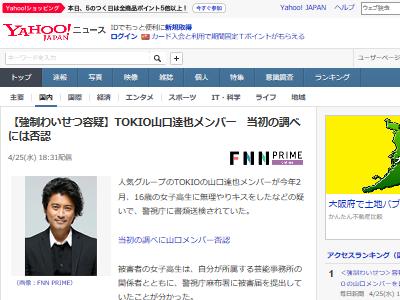 TOKIO 山口達也 逮捕 書類送検 女子高生 強制わいせつ Rの法則 鉄腕ダッシュ ZIP 出演に関連した画像-02
