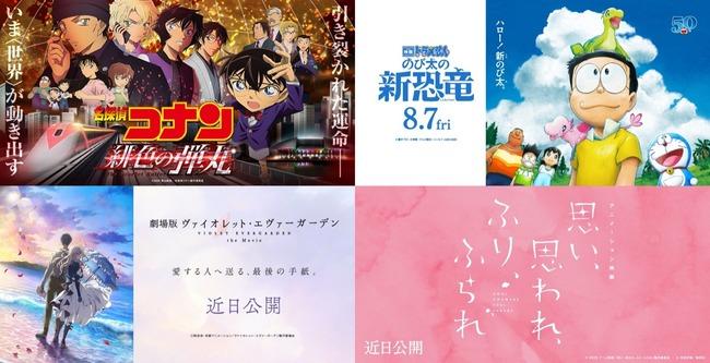 感動 アニメ 映画 ランキング 新作限定に関連した画像-01