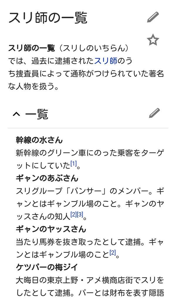 スリ師 二つ名 尻パーの吉井に関連した画像-03