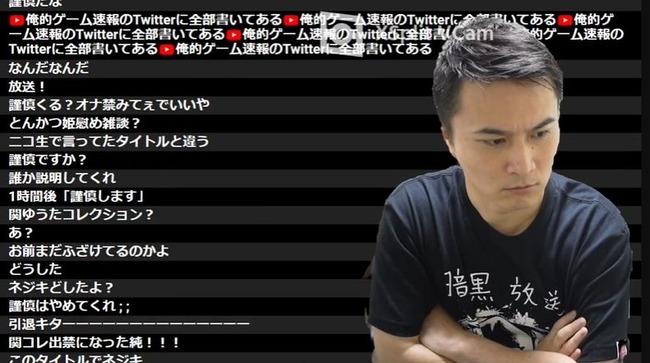 加藤純一 障害者 差別 発言 炎上 問題 視聴者 配合 合コンに関連した画像-02