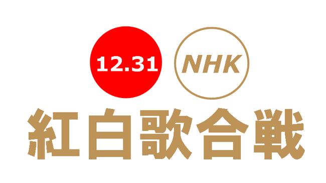 紅白歌合戦 2021年 NHK 流行に関連した画像-01