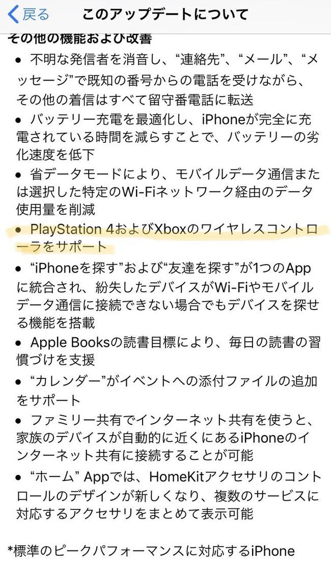 iPhone iPad iOS PS4 XboxOne コントローラーに関連した画像-03