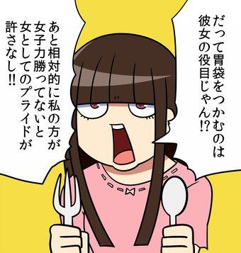江崎びす子 女心 料理に関連した画像-04