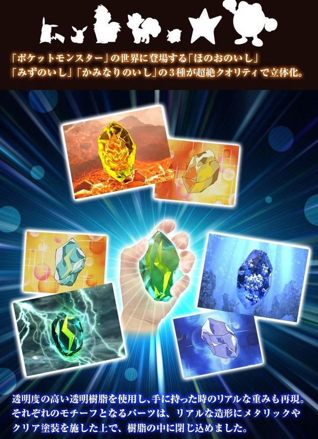 ポケモン ポケットモンスター 進化のいし 食玩 限定発売に関連した画像-03