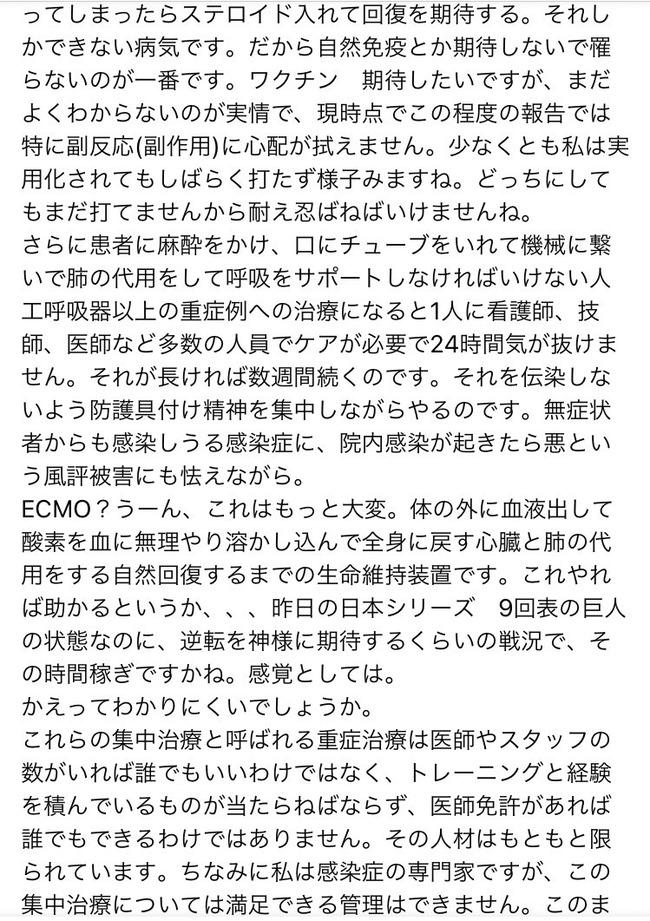 新型コロナウイルス 最前線 医師 埼玉医大 感染症科教授に関連した画像-04