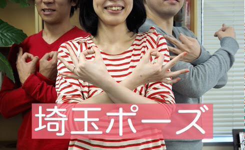埼玉 ダサイタマ 埼玉ポーズ 普及 脱ダサイタマに関連した画像-01