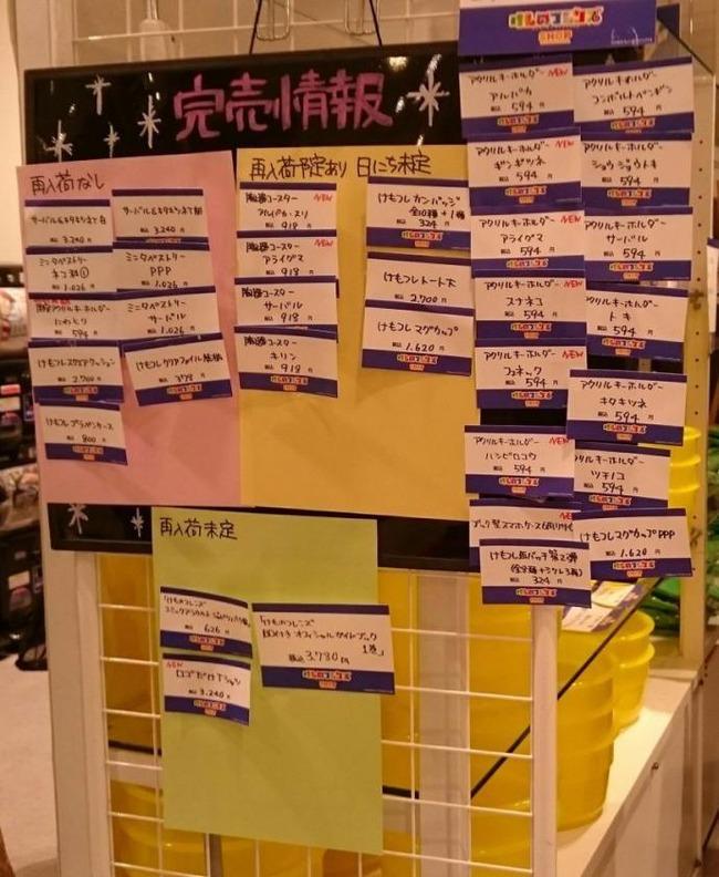 けものフレンズ ショップ 完売 ケロリン 桶屋に関連した画像-03