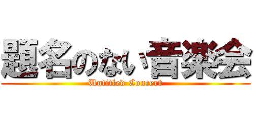 題名のない音楽会 FF ファイナルファンタジー 植松伸夫に関連した画像-01