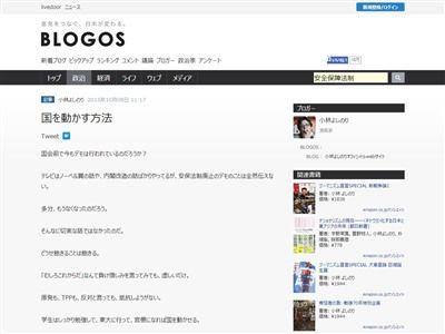 小林よしのり デモ SEALDs 奥田愛基 東大 安保法案に関連した画像-02