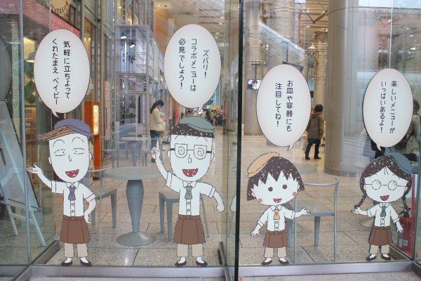 お台場 フジテレビ ちびまる子ちゃん ちびまる子ちゃんカフェ 一年間 限定 永沢君 タマネギに関連した画像-04