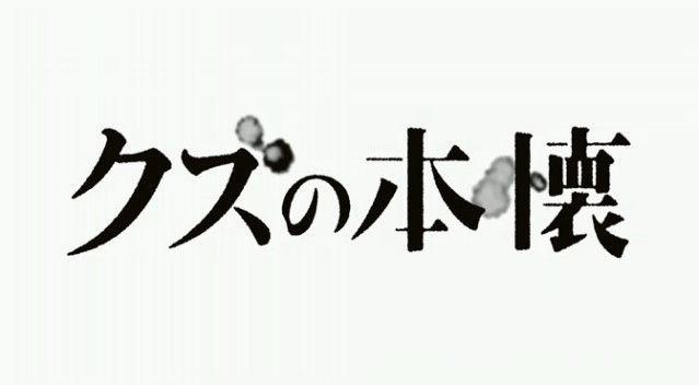 クズの本懐 TVアニメ化 ノイタミナに関連した画像-13