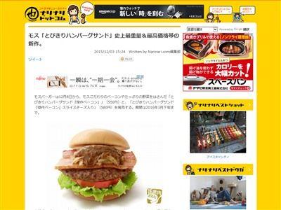 モスバーガー ハンバーガー 新商品 とびきりハンバーグサンド 傑作ベーコン チーズに関連した画像-02