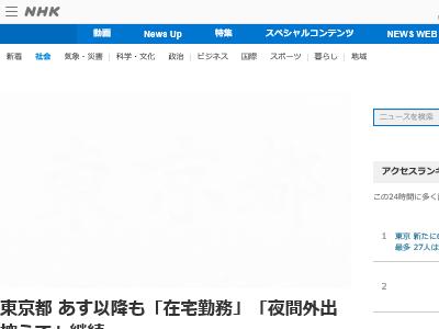 東京都 在宅勤務 新型コロナウイルス 外出自粛に関連した画像-02