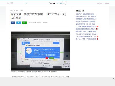 マイクロソフト偽装電子マネー詐欺に関連した画像-02