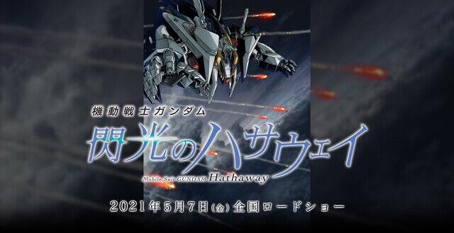 閃光のハサウェイ ガンダム 映画 ギギ・アンダルシア 次回作 公式に関連した画像-01