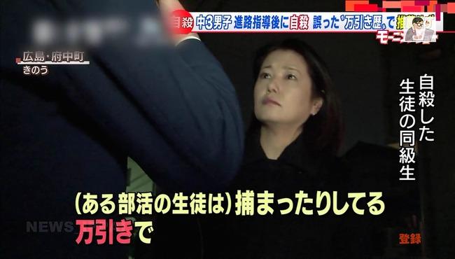 万引き 推薦 自殺 中学校 校長 濡れ衣 広島に関連した画像-04