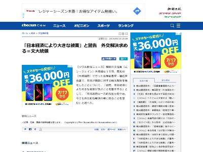 日本経済 大きな被害 警告 外交解決 文大統領に関連した画像-02