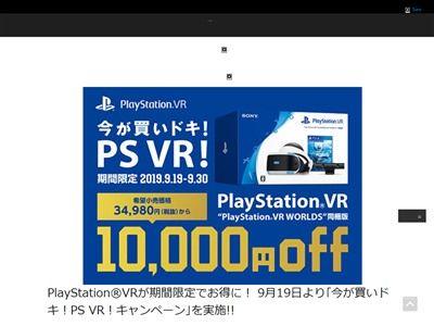 PSVR 買い時 キャンペーンに関連した画像-02