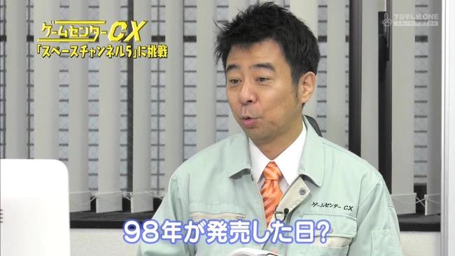 ゲームセンターCX 有野課長 ドリキャス ドリームキャスト 解禁に関連した画像-05