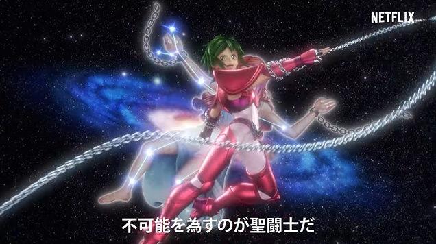 聖闘士星矢 新作 Netflix 女性 女体化 アンドロメダ瞬に関連した画像-05