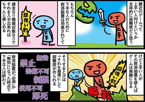 ゲーム ゲーマー 4コマ 批判に関連した画像-01