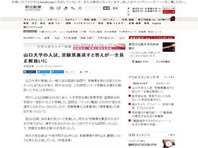 山口大学 入試 受験票 携帯電話に関連した画像-02