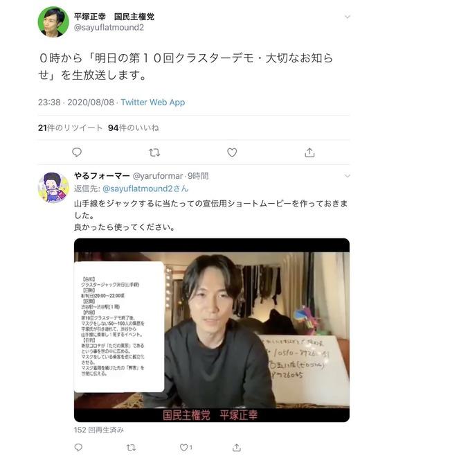 平塚正幸 国民主権党 クラスタージャック クラスターデモ 新型コロナウイルス マスクなしに関連した画像-02