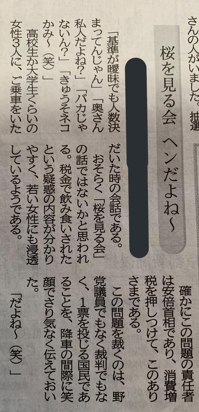 桜を見る会 新聞 嘘松 捏造 女子高生に関連した画像-02
